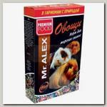 Корм для морских свинок Mr.Alex Basic Овощи
