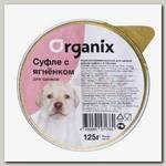 Лакомство для щенков Organix Мясное суфле с ягненком 125 гр