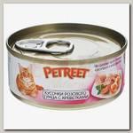 Консервы для кошек Petreet кусочки розового тунца c креветками