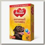 Витамины для собак Multi Лакомки Активный питомец 100 таб