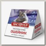 Ошейник для кошек Чистотел Домик, от блох