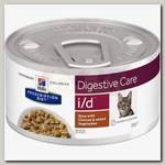 Влажный диетический корм для кошек Hill's Prescription Diet i/d Рагу, при расстройстве жкт, с курицей и добавлением овощей