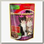 Консервы для котят Ночной охотник кусочки в соусе с говядиной (пауч)
