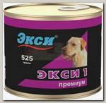 Консервы для собак Экси-1 премиум