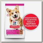 Сухой корм Hill's Science Plan для взрослых собак мелких пород для поддержания здорового иммунитета, с ягненком и рисом