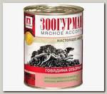 Консервы для собак Зоогурман Мясное ассорти, говядина отборная