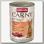 Консервы для котят Animonda Carny Kitten, с говядиной, телятиной и курицей