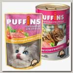 Консервы для кошек Puffins, кусочки мяса в соусе со вкусом ягненка