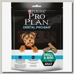 Снеки для собак Pro Plan Dental Pro Bar Small Mini для поддержания здоровья полости рта
