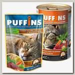 Консервы для кошек Puffins, кусочки мяса в желе со вкусом телятины с печенью