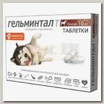 Таблетки для собак более 10 кг Гельминтал, 2 шт