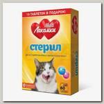 Витамины для кошек Multi Лакомки Стерил 70 таб.