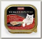 Консервы для кошек Animonda Vom Feinsten Adult, Меню для гурманов со вкусом говядины, куриной грудки и травами