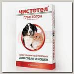 Таблетки для кошек и собак Чистотел Глистогон 6шт