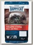 Лакомство для кошек Happy Cat Лакомые подушечки Говядина и солод