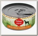 Консервы для собак Родные Корма, Мясное угощение с индейкой