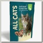 Консервы для кошек All Cats, со вкусом кролика в соусе (пауч)