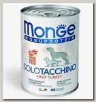 Консервы для собак Monge Dog Monoprotein Solo паштет из индейки
