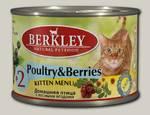 Консервы для котят Berkley №2 домашняя птица с лесными ягодами
