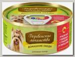 Консервы для собак мини пород Деревенские Лакомства Домашние обеды: рубленая говядина с языком и овощами
