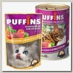 Консервы для кошек Puffins, кусочки мяса в соусе со вкусом телятины и печенью