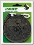 Поводок для собак Homepet брезентовый с карабином