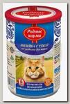 Консервы для кошек Родные Корма Индейка с уткой по-уездному