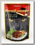 Консервы для кошек Ночной охотник кусочки в соусе с говядиной (пауч)