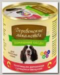 Консервы для взрослых собак Деревенские Лакомства Домашние обеды: телятина по-деревенски с рубцом и овощами