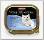 Консервы для кастрированных кошек Animonda Vom Feinsten for castrated cats с индейкой и форелью