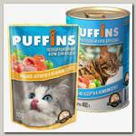 Консервы для кошек Puffins Рыбное ассорти в нежном соусе