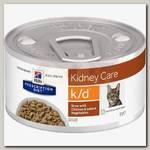 Hill's™ Prescription Diet™ k/d™ Рагу, влажный корм для кошек при лечении заболеваний почек, с курицей и добавлением овощей