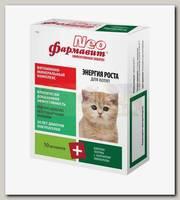 Витамины для котят ФАРМАВИТ NEO, 60 таблеток