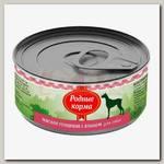 Консервы для собак Родные Корма, Мясное угощение с языком