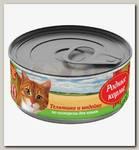 Консервы для кошек Родные Корма, телятина и индейка по-пожарски