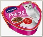Консервы для кошек Vitakraft Poesie кусочки в соусе, говядина и морковь