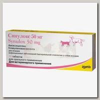 Zoetis Синулокс для лечения инфекционных заболеваний кошек и собак 10таб.*500мг