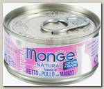 Консервы для кошек Monge Cat Natural тунец с курицей и говядиной