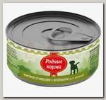 Консервы для щенков Родные Корма, Мясное угощение с ягненком