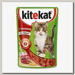 Консервы для кошек Kitekat говядина в соусе (пауч)