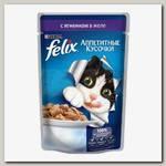 Консервы для кошек Felix Agail, аппетитные кусочки с ягненком (пауч)