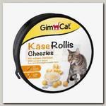Витамины для кошек GIMCAT CHEEZIES Сырные ролики, 200 гр