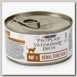 Консервы для кошек Purina Pro Plan Veterinary Diets NF при патологии почек (банка)