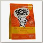 Корм для взрослых кошек Meowing Heads Paw Lickin Chicken Куриное наслаждение, с курицей и рисом