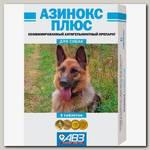 Антигельминтик для собак АВЗ Азинокс плюс, 6 таб. универсальный против круглых и ленточных гельмминтов, 1 табл./10 кг