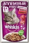 Консервы для кошек Whiskas Аппетитный микс, говядина и ягненок со сливочным соусом (пауч)