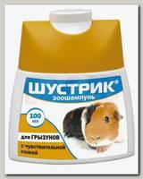 Зоошампунь для грызунов АВЗ Шустрик с чувствительной кожей, 100 мл