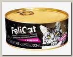 Влажный корм для кошек FeliCat стерилизованный, мясосодержащий с индейкой