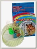 Колесо для грызунов Зоомарк в упаковке, малое