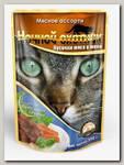 Консервы для кошек Ночной охотник кусочки в желе с Мясным ассорти (пауч)